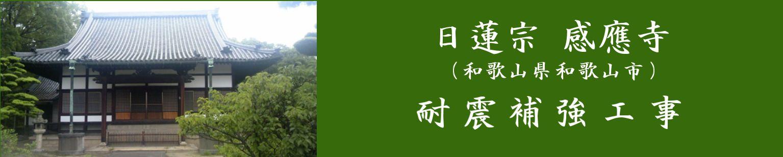 感應寺耐震補強工事バナー