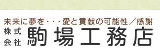 株式会社 駒場工務店