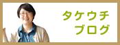 タケウチブログ